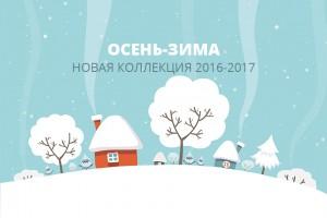 """Новая коллекция """"Осень-Зима 2016-2017"""" готова!"""