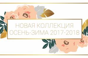 Новая коллекция Осень-Зима 2017/18!