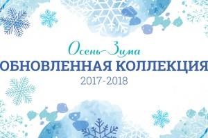 Обновленная коллекция Осень-Зима 2017/18!