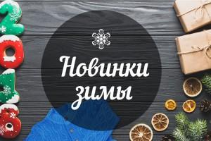 НОВИНКИ зимы 2018!