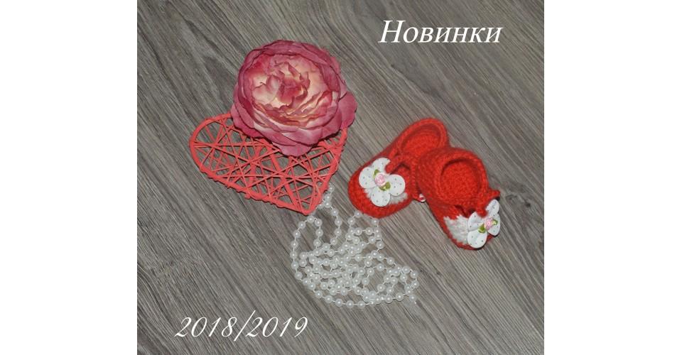 Обновление 2018_2019
