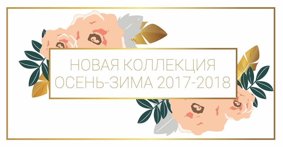 Осень-Зима 2017-2018