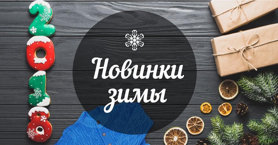 Новинки зимы 2018