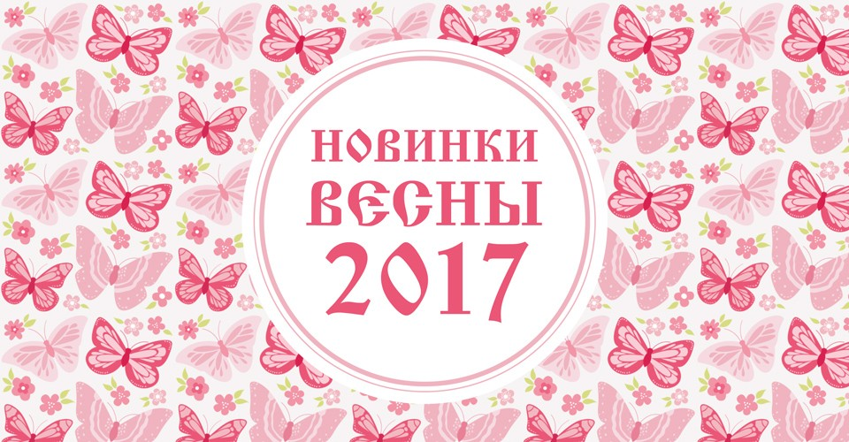 Новинки Весны 2017