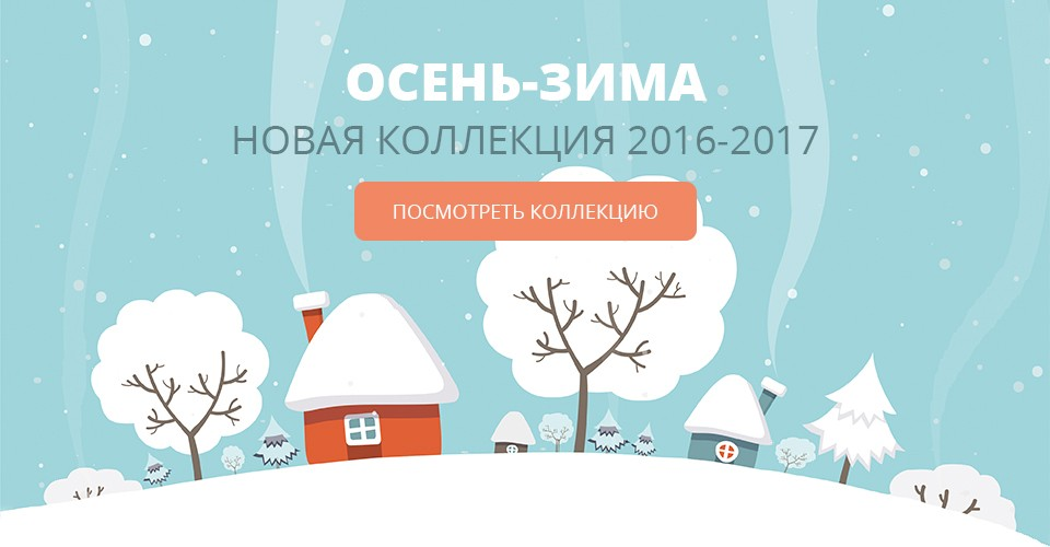 Осень-Зима 2016-2017