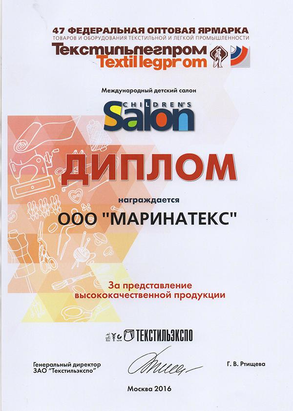 Диплом за представление высококачественной продукции ООО